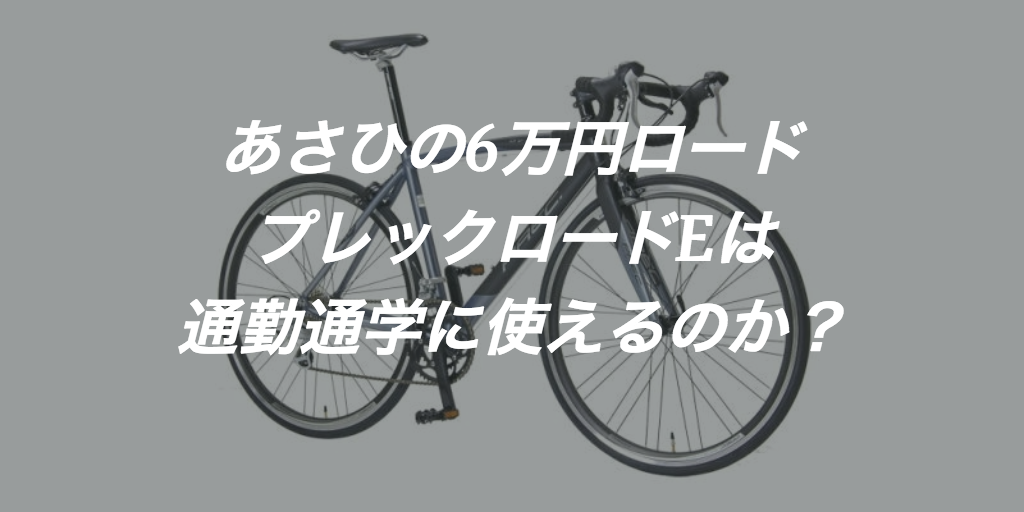 アサヒの6万円ロードバイク プレックロードE(PRECROAD)は通勤に使えるのか?