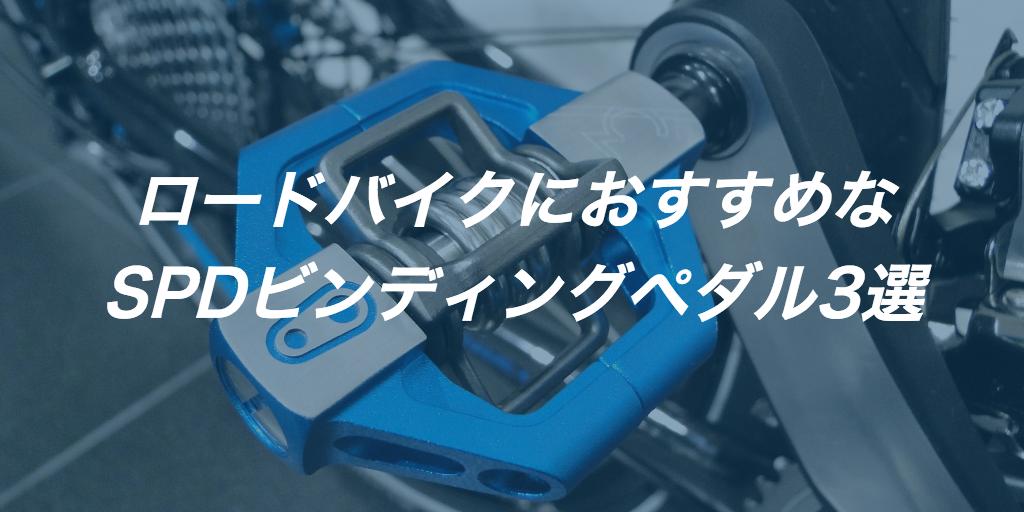 ロードバイクにおすすめなSPDビンディングペダル3選