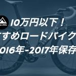 10万円以下のコスパが高いおすすめロードバイク厳選15台 [2017年-2018年保存版]