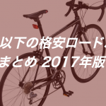 5万円以下コスパの高いロードバイク3選 2017年版