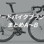 人気ロードバイクブランド80社!自転車メーカーまとめ1 [A〜B]
