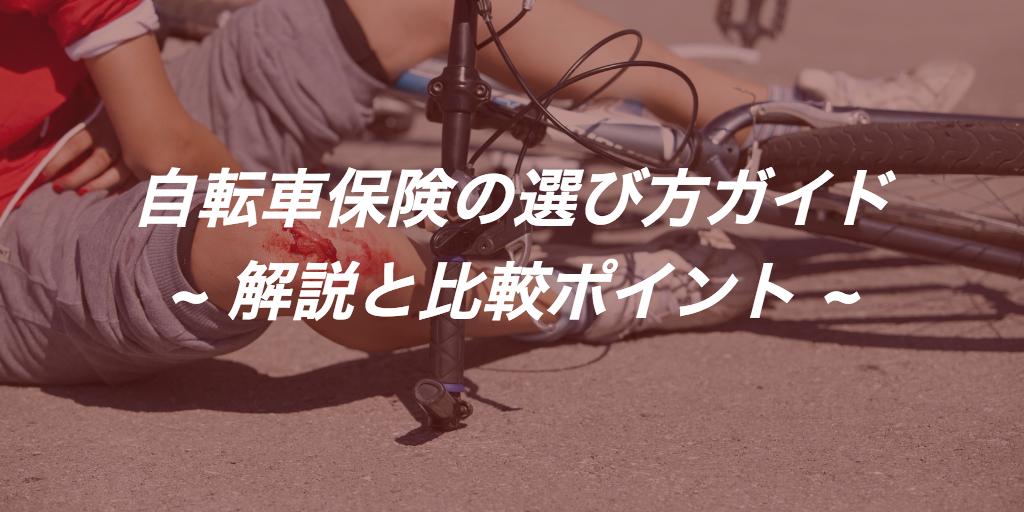 本当に必要?自転車保険の選び方と4つの比較ポイント