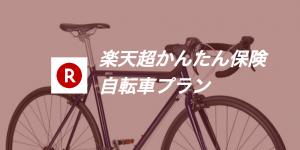 月額170円から!激安な自転車保険「楽天超かんたん保険」が新登場