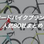 人気ロードバイクメーカー80ブランド全まとめ