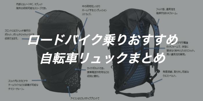 roadbike_backpack