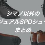 シマノ以外!一味違うカジュアルSPDシューズ6選
