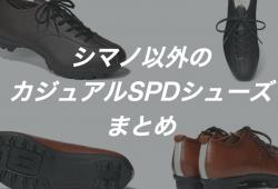 spd_shoes_matome
