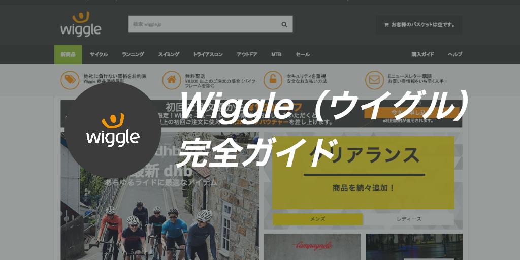ウイグル自転車海外通販サイトの利用方法&ガイド