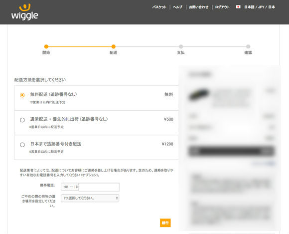 wiggle_shipping_japan