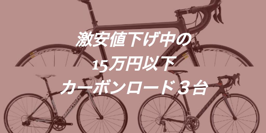15万円以下カーボンロードバイクが海外通販で激安値下げ中!