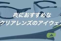 clear_eyewear