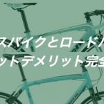 クロスバイクとロードバイクの違いとは?メリットデメリット完全解説