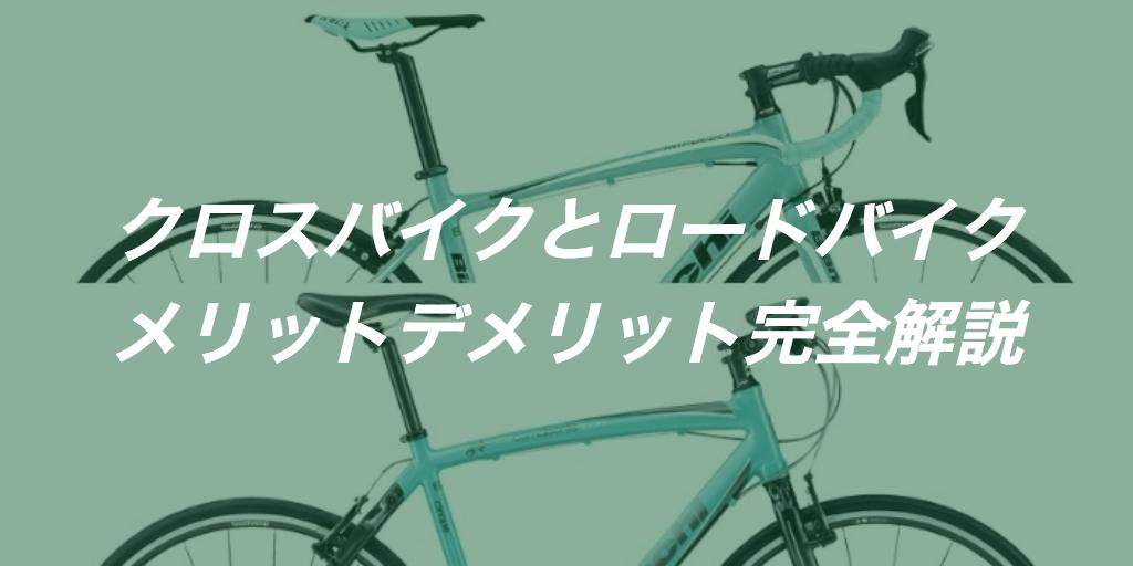 クロスバイクvsロードバイク|違いやおすすめポイントを比較