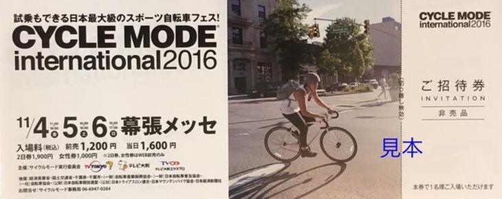 cyclemode2016_