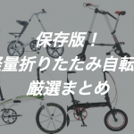 安い通勤ミニベロ?最軽量折りたたみ自転車19台厳選まとめ保存版