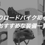 予算10万円!街乗りロードバイク初心者におすすめな装備一覧