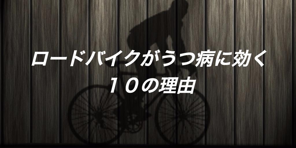 鬱病には自転車を?ロードバイクがうつに効く10の理由