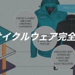 冬用サイクルウェア特集!冬の自転車防寒装備ガイド