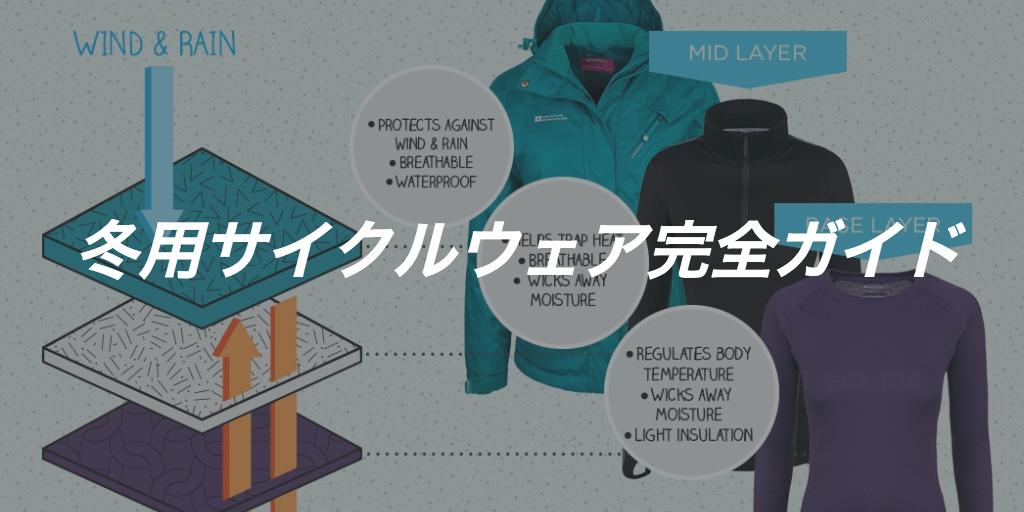 【冬用サイクルウェア】冬の自転車防寒装備ガイド 保存版