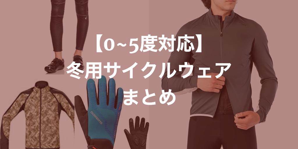 【5度〜0度対応】おすすめ冬用サイクルウェアまとめ2021