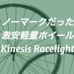 ゾンダより安い4万円の軽量ホイール「キネシス レースライト」
