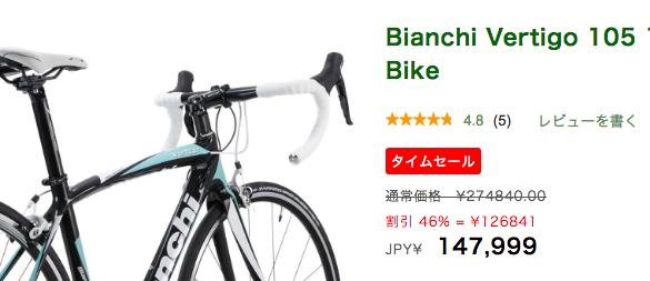 online shop roadbike