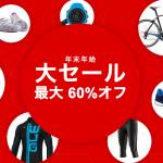 海外通販サイトWiggleが最大60%オフの年末セールを開催中