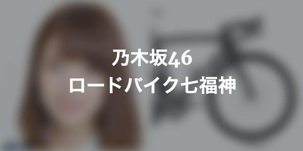 ななみん卒業記念!乃木坂46を自転車ブランドで擬人化してみた「ロードバイク七福神」