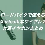 ロードバイクで使える片耳Bluetoothイヤホン15選