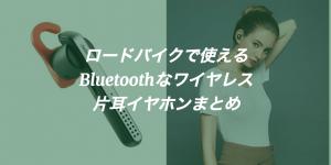 片耳イヤホンおすすめ15選(Bluetooth対応)