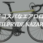 20万円×カーボンのコスパ最強105エアロロード「ニールプライド ナザレ2」