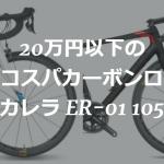 カレラ2018年モデル105カーボンロードバイクが20万円で新登場!