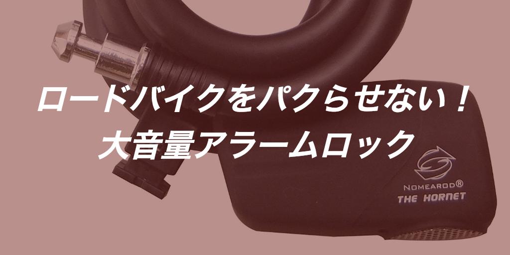 ロードバイク盗難防止に最強の自転車鍵を!アラーム型ケーブルロック