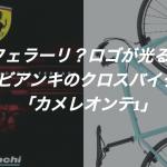 ロゴが光る!ビアンキの5万円台クロスバイク「カメレオンテ1」