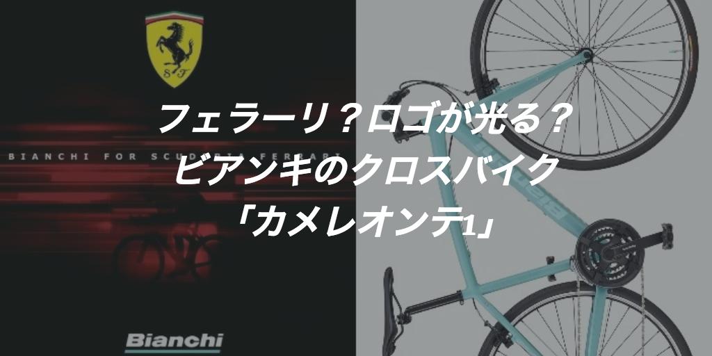 ロゴが光る!ビアンキの5万円台クロスバイク「カメレオンテ1※」
