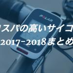 コスパが高いサイコン15厳選 ロードバイク初心者におすすめなサイクルコンピューターまとめ