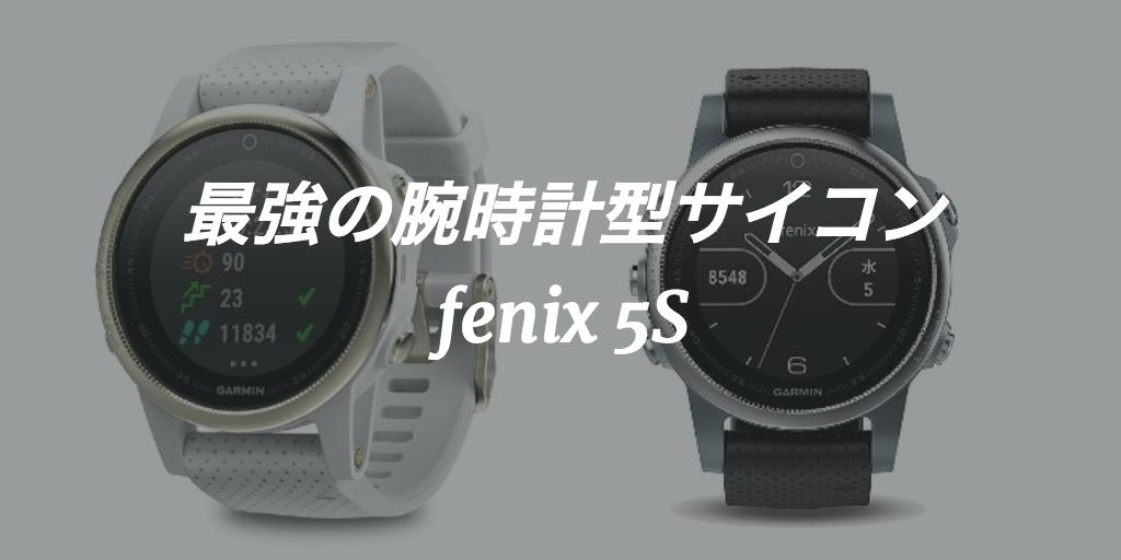 ガーミンの腕時計型サイコンfenix5Sは最強のスマートウォッチ!