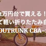 2万円台の軽量折りたたみ自転車「あさひ アウトランク」