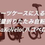 doppelganger_hakovelo_foldingbike1-1024x1024