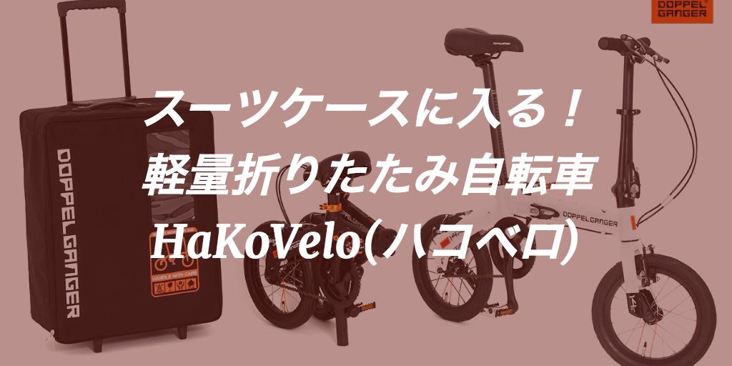 スーツケース×軽量折りたたみ自転車 ドッペルギャンガー「ハコベロ 」