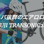 20万円台のおすすめ105エアロロード フジ「トランソニック2.5」