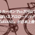 105カーボンエアロロードバイクで最安値?「SAVANE」