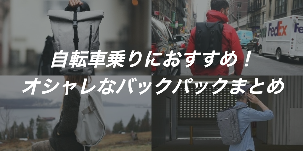 オシャレなおすすめ自転車用バックパック&リュック8選まとめ