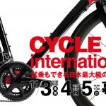 無料招待券も!自転車試乗会サイクルモード2017@幕張メッセ