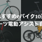 おすすめeバイク10選!電動ロード〜電動折りたたみ自転車【2018年版】