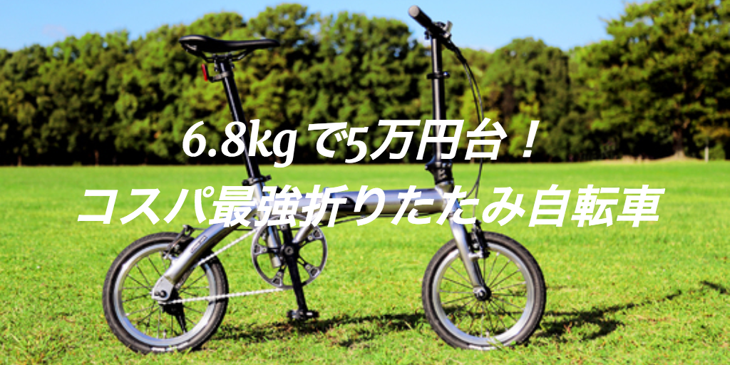 軽量折りたたみ自転車おすすめは「ルノー プラチナライト6」