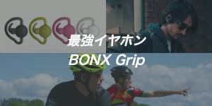 BONX Grip 自転車乗りおすすめbluetoothイヤホン