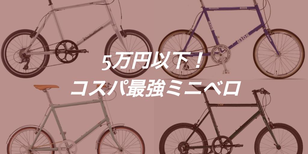 可愛いおすすめミニベロ!5万円以下の人気小径車5厳選2018-2019