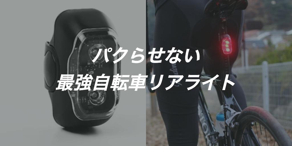 盗難防止+テールライト「Rayo」【ブレーキ連動のスマート防水自転車ライト】