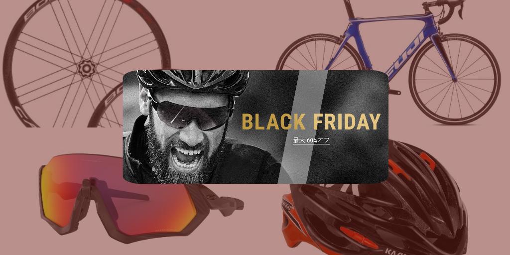 ブラックフライデーはいつ?自転車海外通販サイト11月セール情報